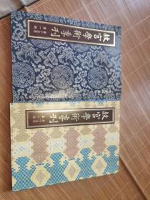 故宫学术季刊(第十五卷 第1-2期)2本