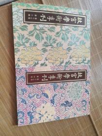故宫学术季刊(第十六卷 第3-4期)2本