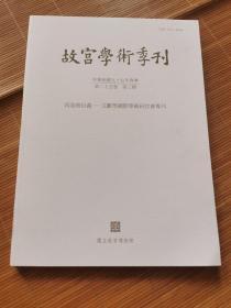 故宫学术季刊(第二十五卷 第3期)