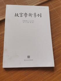 故宫学术季刊(第二十六卷 第二期)