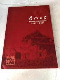 厦门大学:1921~2001