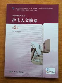 护士人文修养(第2版/高职中医护理)