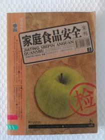 【馆藏】家庭食品安全全书