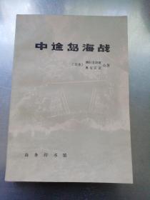 中途岛海战日本人编商务印书馆9.39品