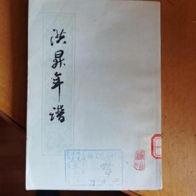 洪昇年谱 (印量两万)