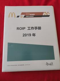 麦当劳 ROIP工作手册 2019年