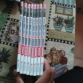 全世界孩子都爱做的2000个思维游戏   8册合售(图形思维篇、火柴棍游戏篇、数学游戏篇、逻辑推理篇、科学游戏篇、形象思维篇、数独游戏篇、发散思维篇)