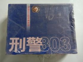 刑警803连环画系列(套装1-10册)