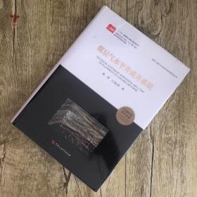 石油石化学术文库 油气工程CAE技术研究系列丛书:煤层气水平井成井系统