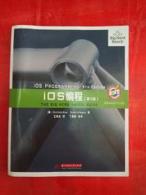 iOS编程(第5版)
