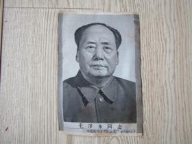 文革丝织品:中国杭州东方红丝织厂 毛泽东同志  [9.5x14.6cm]8