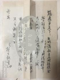毛笔老信札2通(书法漂亮)