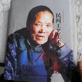 民间工艺美术大师库淑兰