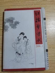 红楼梦学刋,2006.1