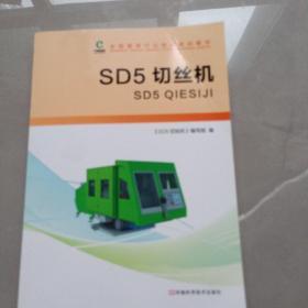 SD5    切丝机