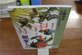 工藤和彦 花材别插花作例系列 各种观赏类植物  品好  现货包邮