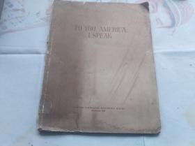 五十年代外文诗集画集:美国,我对你说。大型开本,许多插图。1956年版。 TO  YOU, AMERICA, I  SPEAK