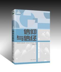 正版新书信仰与信经附录《使徒信经》和《尼西亚信经》