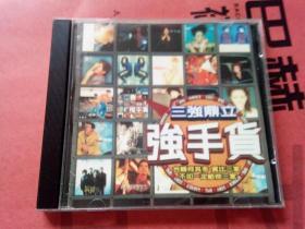 强手货三强鼎立合集CD   。    刘德华 郑伊健 林志炫 孟庭苇 李玟 正版CD