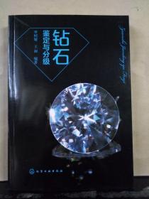 钻石鉴定与分级