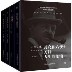 毛姆文集:月亮与六便士+刀锋+人生的枷锁(精装典藏版)(4册) (英)威廉·萨默塞特·毛姆(William Somerset Maugham) 中国友谊出版公司 正版书籍