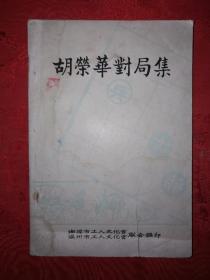 名家经典丨胡荣华对局集(第二集)1978年版,内收大量精彩对局!详见描述和图片
