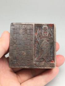 旧藏 老寿山石 名家 佛像心经诗词 印章A8.14 尺寸:60mm60mm26mm  重量:225.5克  刀工流畅,沁色自然,包浆醇厚。自然光照,实物比照片漂亮,品相如图。