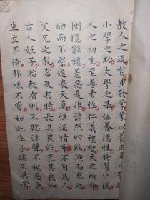 民国手稿本书法精美字体舒朗明快功底很高