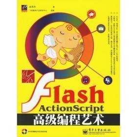 风云Flash ActionScript高级编程艺术