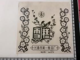 七八十年代食品包装广告印刷母版 广告底片  长春市第一食品厂 雪松牌 雪糕