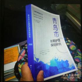 青岛市长期护理保险研究