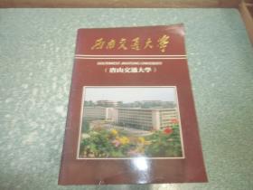 西南交通大学  唐山交通大学(画册)