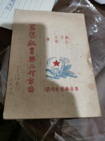 思想教育与工作方法(刘子久,江陵著)民国版