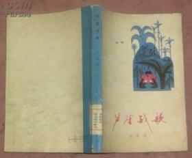 芦笙战歌(78年1版1印)