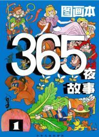 图画本365夜故事(1—4册)    【 打印版,彩印 ,具体见详情,不要下单】   ————  此商品   随时可能下架