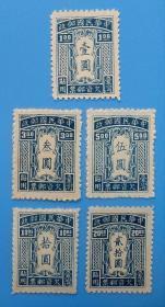 (TA17)民国欠台1 台湾贴用欠资邮票5全