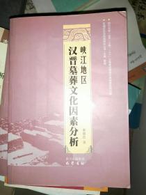 区域历史与民族研究丛书:峡江地区汉晋墓葬文化因素分析    满百包邮