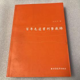 百年毛边书刊鉴藏录