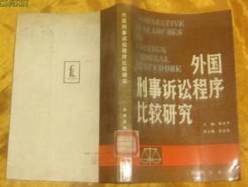 外国刑事诉讼程序比较研究