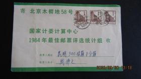 """1983年实寄""""1984年最佳邮票评选""""选票 贴普13-1分票3枚 中品"""