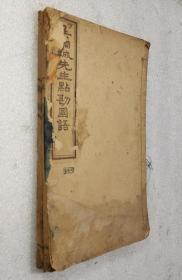 桐城吴先生点勘国语目录 2册合售