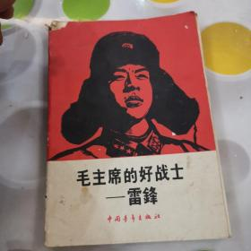 毛主席的好战士
