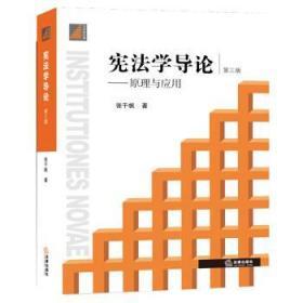 宪法学导论:原理与应用 第三版 张千帆9787511862143