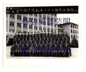 中国人民解放军测绘学院航本二十二班毕业留念83.7,尺寸20*16.3CM