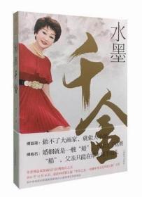 正版 水墨千金傅益瑶9787532650163上海辞书 书籍