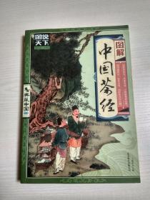 图说天下·典藏中国系列:图解中国茶经