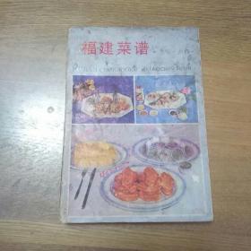 福建菜谱 小吃 素食.