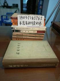 汉语诗律学(32开硬精装。包正版现货)