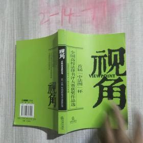 """视角:首届""""中法图""""杯全国高校法律书评大赛获奖作品选"""