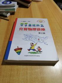 中学奥林匹克竞赛物理讲座第2版